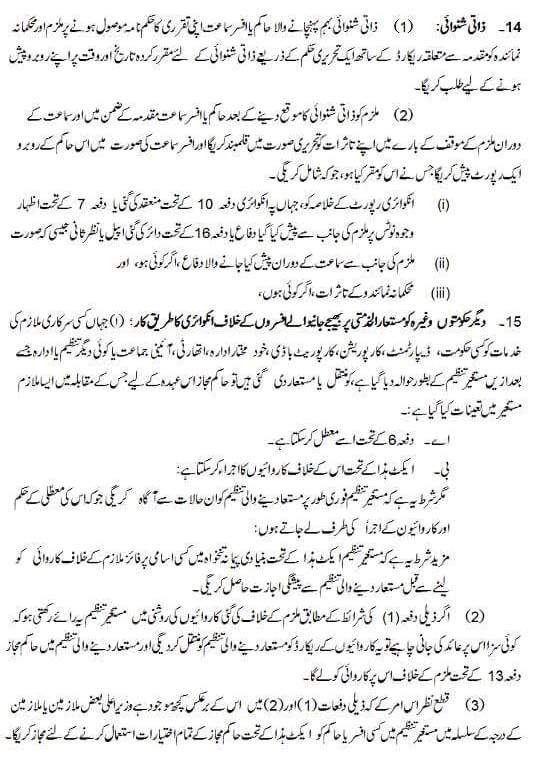 urdu essays for 8th class