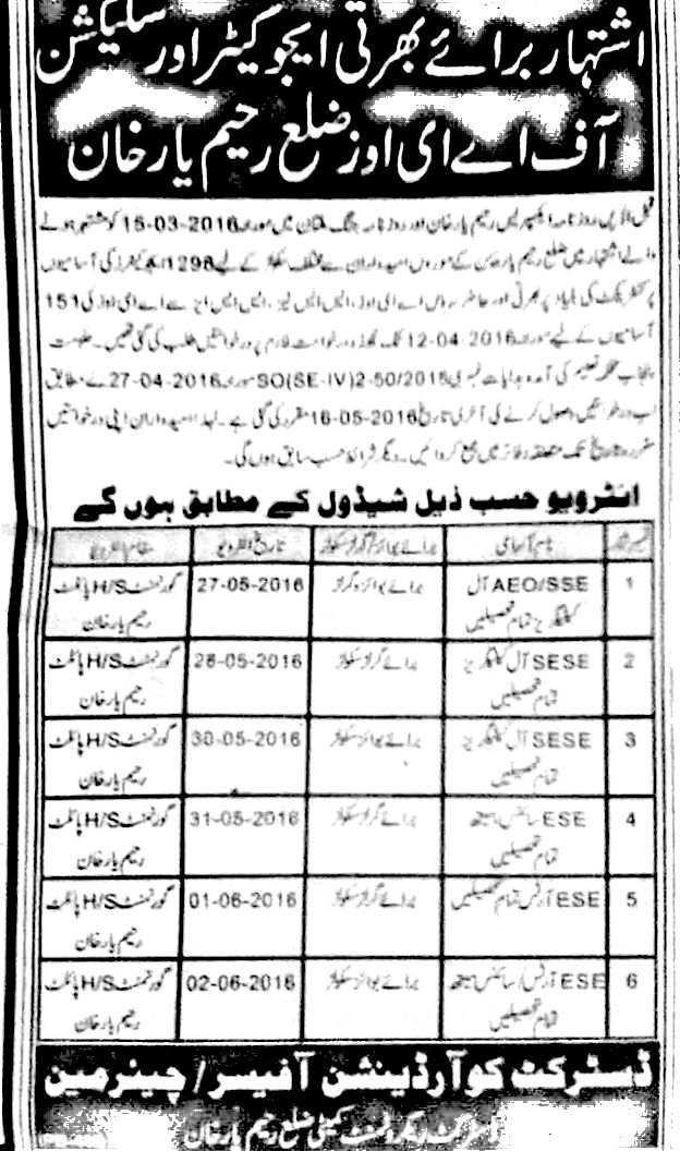 Induction Add for Educators and AEOs in Rahim Yar Khan with new dates